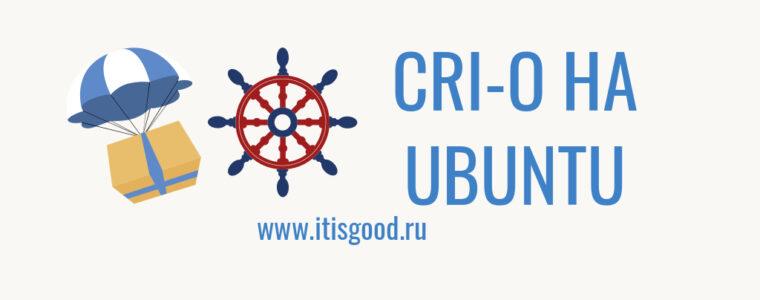 🐳 Установка среды выполнения контейнеров CRI-O на Ubuntu 20.04 | 18.04