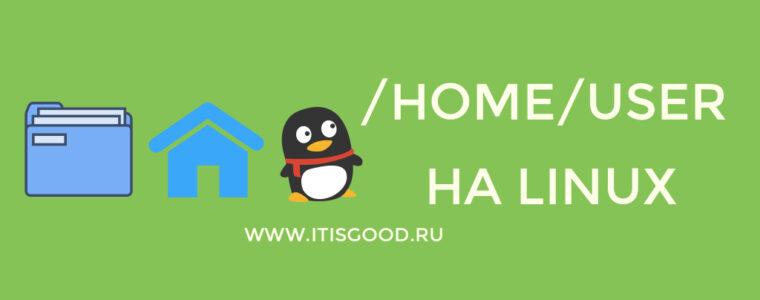 👥 Как создать домашний каталог для существующего пользователя Linux