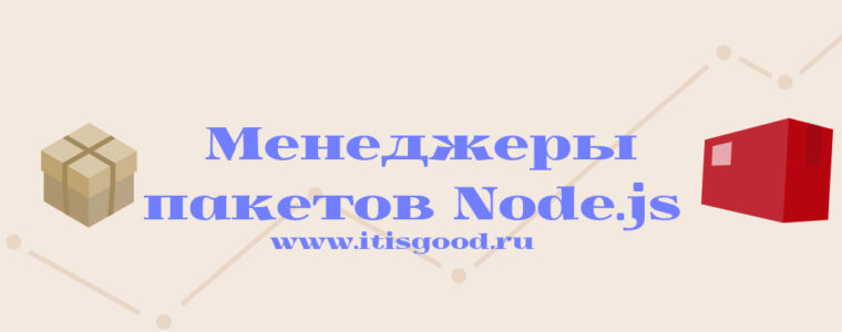🐧  Лучшие менеджеры пакетов Node.js для Linux