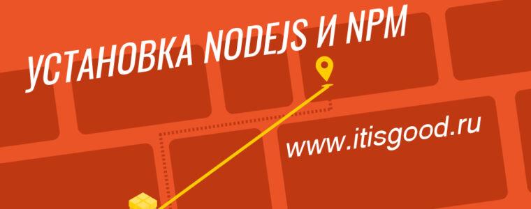 📦 Как установить последние версии NodeJS и NPM на Linux