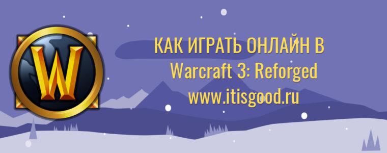 👹 Warcraft 3: Reforged — Как играть в режиме онлайн