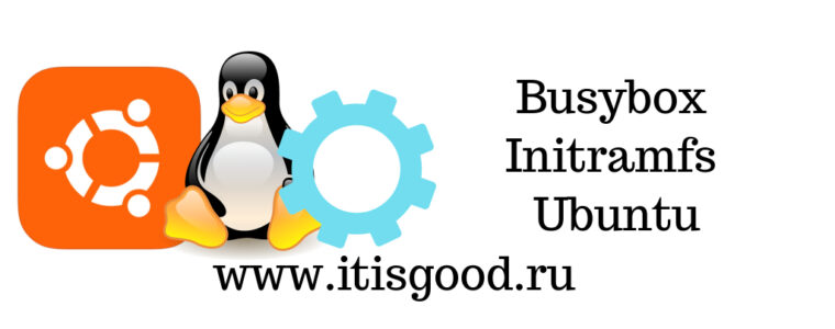 🧰  Как исправить ошибку Busybox Initramfs на Ubuntu
