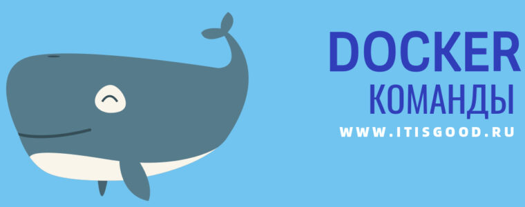 🐳 Справочное руководство по командам Docker — новые команды по сравнению со старыми