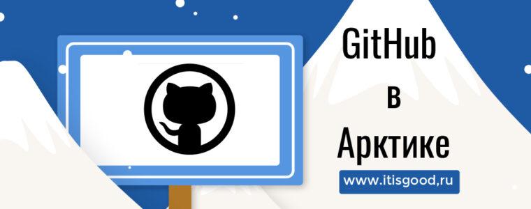 ❄️ GitHub архивирует свой код с открытым исходным кодом в Арктике