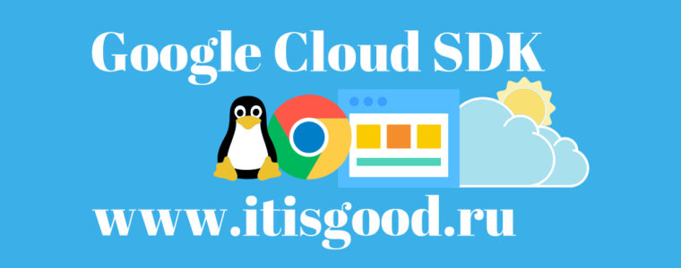 ☁️ Как установить Google Cloud SDK на Linux