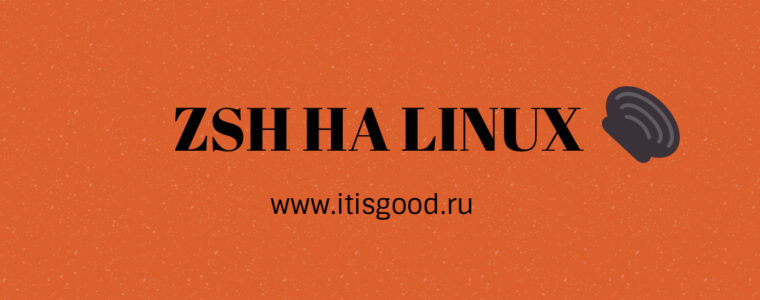 🐧 Как установить Zsh на Linux