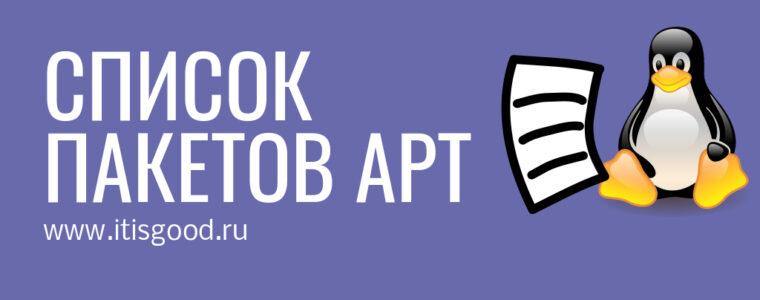 📦 Как вывести список всех пакетов, доступных в репозитории Ubuntu и Debian