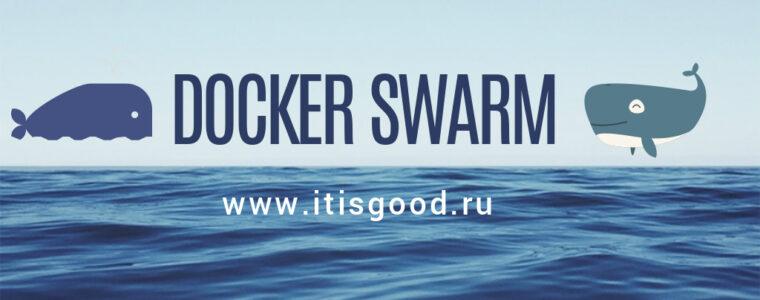 🐳 Как установить Docker Swarm на Ubuntu 20.04