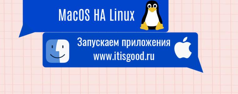 🐧 Запуск программного обеспечения MacOS на Linux с помощью Darling