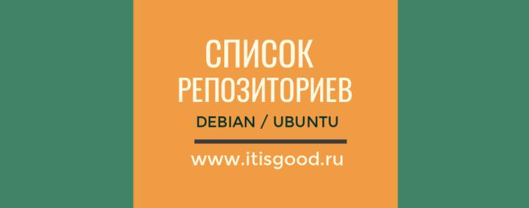 🐧 Как вывести список установленных репозиториев в Ubuntu и Debian